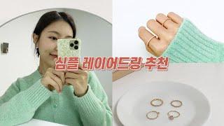아끼는 레이어드 반지 소개|14k 18k 데일리 반지|…