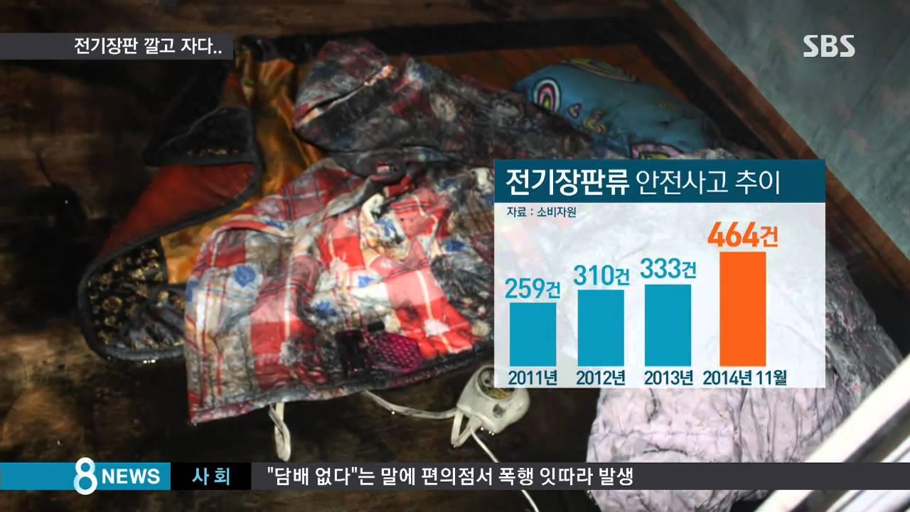 생활 깔고 자다가 '불'…위험한 전기장판 무더기 리콜 (SBS8뉴스 ...
