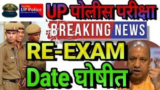 UP POLICE RE EXAM DATE 2018/UP POLICE BHARTI 2018 PAPER CANCEL NEWS/ADMIT CARD