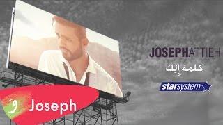 Joseph Attieh - Kilmi Elik (Lyric Video) / جوزيف عطية - كلمة إلك