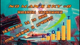 No Man's Sky - КАК ПОЛУЧИТЬ ГРУЗОВОЙ КОРАБЛЬ ДАРОМ #4