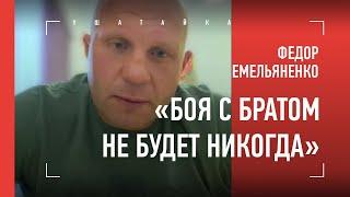 Федор Емельяненко: ОТКРОВЕННО про брата, уход из RTT, причину поражений, Харитонова, бой с Кро Копом