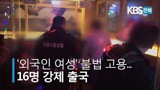 '외국인 여성' 불법 고용.. 16명 강…