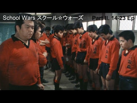 School Wars [スクール☆ウォーズ] - TV Series 1984 |Part II. 14-23 Ep|
