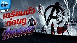 ฟายDay | เตรียมตัวก่อนดู Avengers: Endgame Sponsored by Invictus