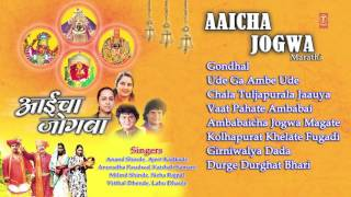 AAICHA JOGWA MARATHI DEVI BHAJANS [FULL AUDIO SONGS JUKE BOX]