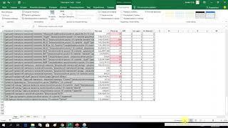 Excel умные таблицы урок для 11 класса