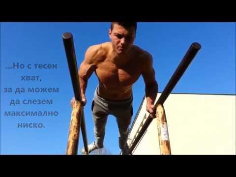 Тренировка за напреднали
