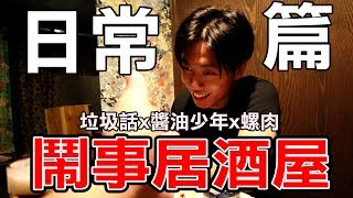 【杰生】DE團隊日常系列 - 超放鬆居酒屋垃圾話,日本居酒屋鬧事之旅 日常 検索動画 34