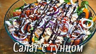 Легкий,вкусный,полезный салат с тунцом за 5 минут!