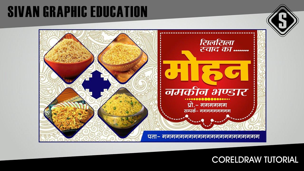 Poster design using coreldraw tutorial - Corel Draw Tutorial Namkeen Banner Poster Design In Hindi