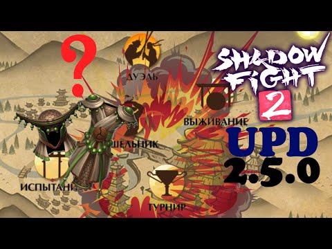 RIP СЕТА МОНАХА И ВОСХОЖДЕНИЯ, ЗАЧЕМ ТАКИЕ ОБНОВЫ??? || Shadow Fight 2