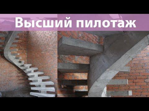 Бетонная лестница на косоуре. Cocrete staicases