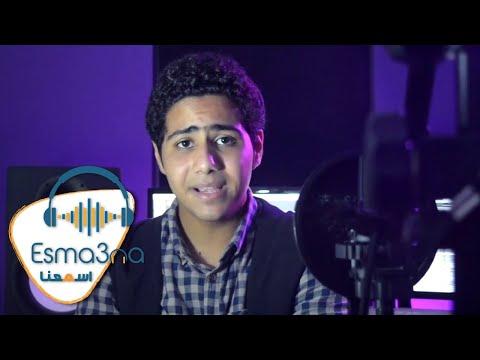 Marwan Tarek - Kalamy Entaha   مروان طارق - كلامي انتهى ( Cover )