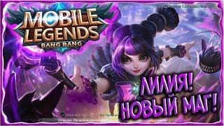 Лилия! Играю за нового мага! + Новый режим боя - Зеркало! [Mobile Legends: Bang Bang!]