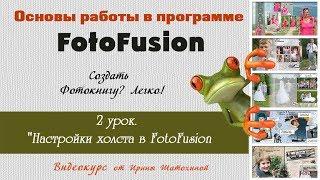 #FotoFusion   Настройки холста   2 урок