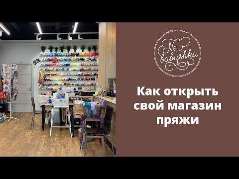 Как открыть свой магазин пряжи