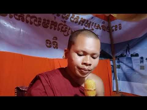 បទជួនត្រៃចីវរចំពោះអ្នកមានគុណ Sok Siem Smot Khmer