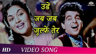 Udein Jab Jab Zulfen Teri | Video Song | Naya Daur, Dilip Kumar, Vyjayantimala | Bollywood Classic