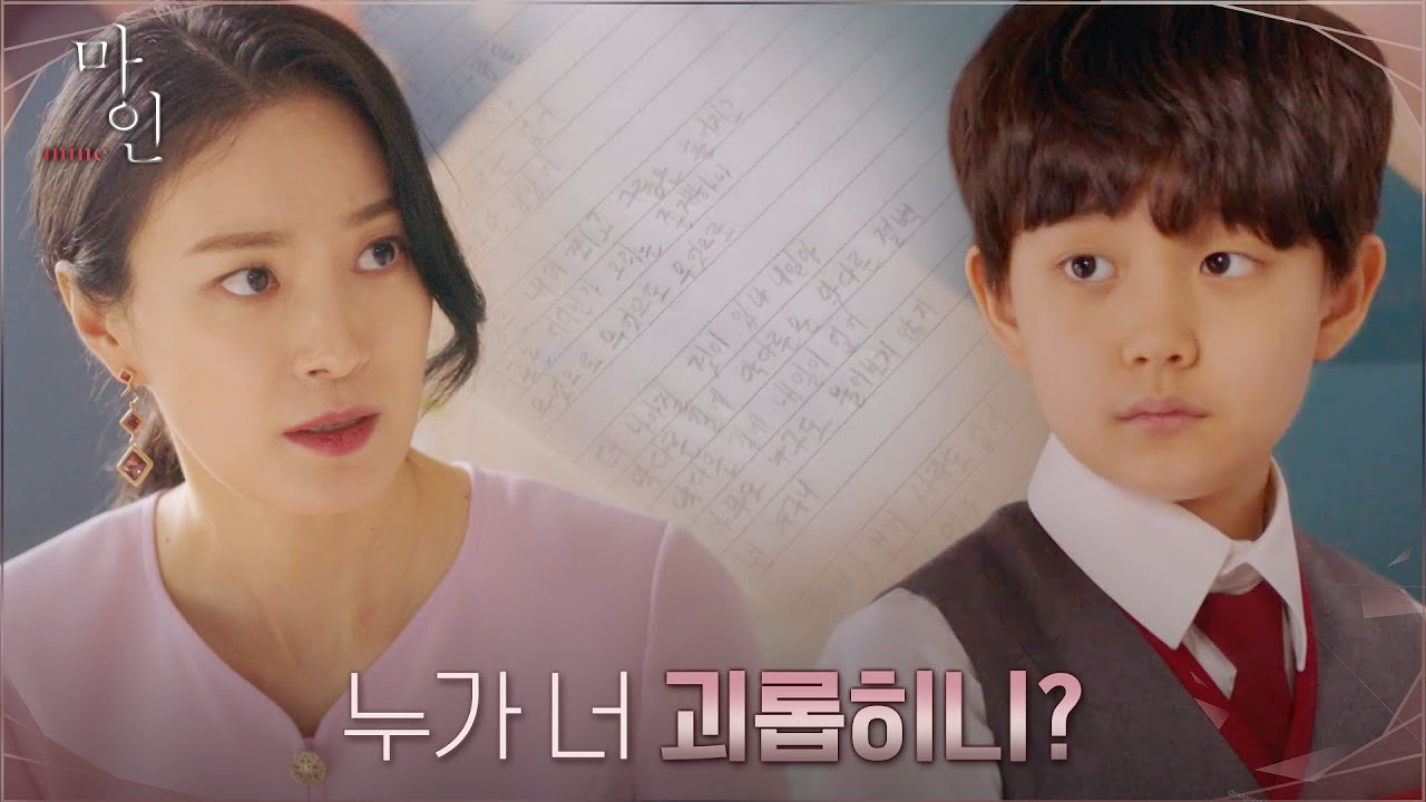 옥자연을 심각하게 만든 정현준 시의 정체는 노래 가사?!#마인   MINE EP.2   tvN 210509 방송
