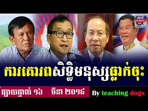 Cambodia News 2018 | RFI Khmer Radio 2018 | Cambodia Hot News | Morning, On Friday 16 March 2018