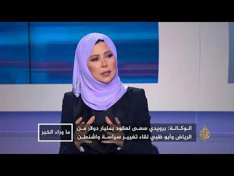 ما وراء الخبر-كيف حاولت السعودية والإمارات التحريض ضد قطر؟  - نشر قبل 3 ساعة