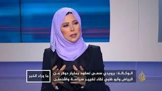 ما وراء الخبر-كيف حاولت السعودية والإمارات التحريض ضد قطر؟