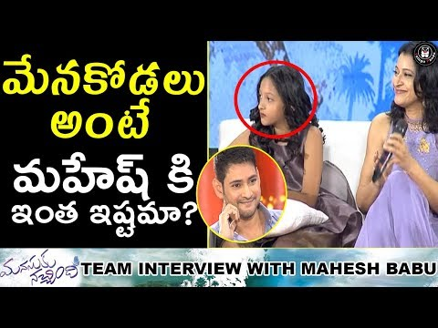 Mahesh Babu Praises Manjula Daughter Jhanavi | Manasuku Nachindi Team Interview | Sundeep Kishan