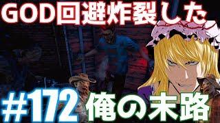 #172【DEAD BY DAYLIGHT】地下チェンソーからの大脱出!?GOD回避を魅せながら殺人鬼からおまえらを全力で助けるデッドバイデイライト!!!
