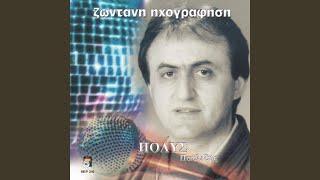 Arothimias tha troi me (Live)