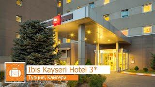 Обзор отеля Kayseri Ibis 3 в Кайсери Турция от менеджера Discount Travel