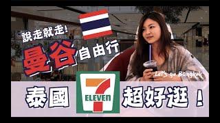 【曼谷自由行1】泰國711超好買|完全沒有安排行程的軟爛泰國行|Central World 尚泰世界購物中心|The Market|Asiatique 河畔夜市