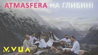 ATMASFERA – На Глибині (офіційний кліп)