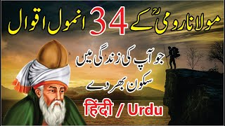 Rumi 34 best urdu life changing quotes about love    rumi quotations about life in urdu hindi