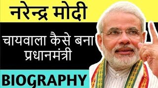 Narendra Modi biography & history | Biography of famous people | Full Documentary and story 2018