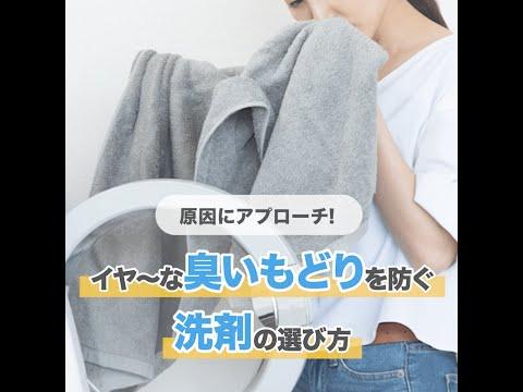 イヤ〜な臭いもどりを防ぐ!原因にアプローチする洗剤の選び方