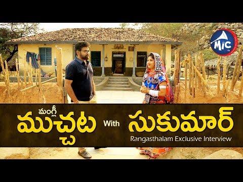 Mangli Muchata with Rangasthalam Director Sukumar   మంగ్లీ ముచ్చట   MicTV.in