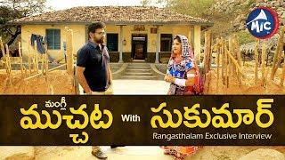 Mangli Muchata with Rangasthalam Director Sukum...