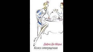 Дафна Дю Морье – Козел відпущення, частина 2 #Аудиокн
