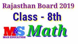 Rbse class 8th math pepar solution in hindi 2019