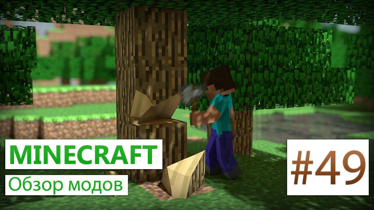 Minecraft mod physics, 3d, and shaders make minecraft.