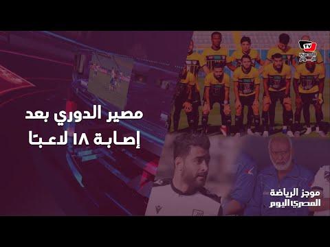 موجز الرياضة | تفاصيل عقد المثلوثي للزمالك وتمرد أزارو في السعودية.. ومصير الدوري بعد إصابة 18 لاعبا