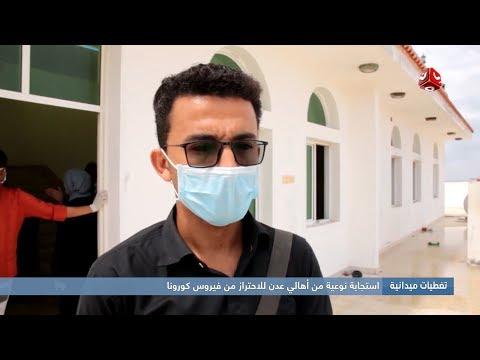 تغطيات ميدانية : استجابة نوعية من أهالي عدن للاحتراز من فيروس كورونا