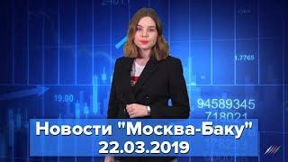 """Новости """"Москва-Баку"""" 22 марта: Еще одна попытка Пашиняна сорвать переговоры по Карабаху"""