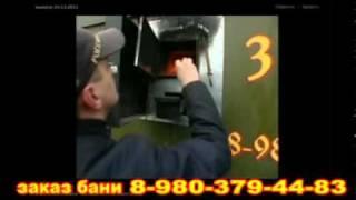 Русская баня на колесах. Белгород(Про Белгородскую