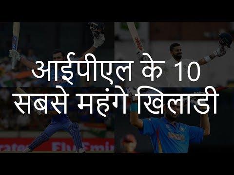 आईपीएल के 10 सबसे महंगे खिलाडी | Top 10 Most Expensive Players of IPL | Chotu Nai Mp3