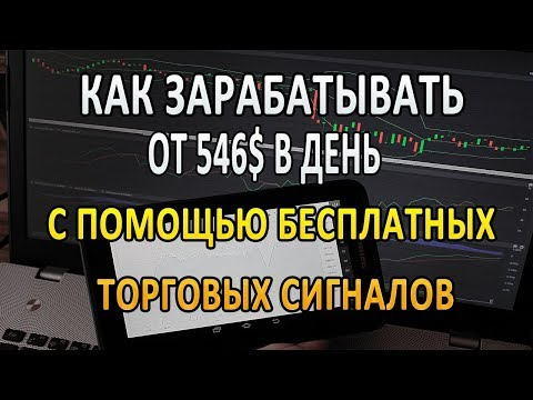 Бесплатные торговые сигналы форекс онлайн от профессианалов  Где и как их получать