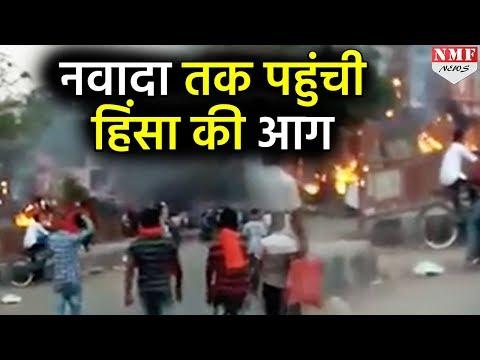 Bihar के Nawada में Hanuman की मूर्ति तोड़े जाने से बवाल, धारा 144 लागू