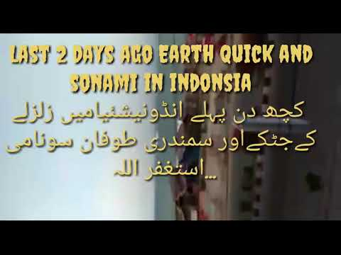 # Earth Quick And Sonami In Indonesia. Last Few Days Ago