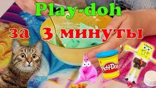 Как сделать пластилин play-doh за 3 минуты❤